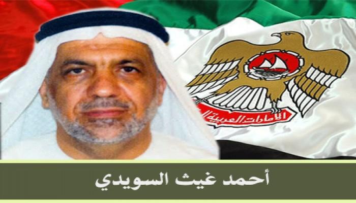 القصة الكاملة لاعتقال «أحمد السويدي» في سجون الإمارات