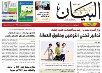 تعديل مشروع إنهاء الاحتلال بما يرضي «إسرائيل» أبرز افتتاحيات الصحف الإماراتية