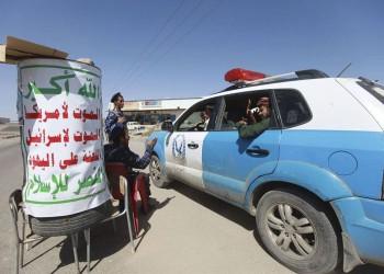 بعثات دبلوماسية أجنبية تستنكر تضييق ميليشيات الحوثيين على أعمالها في اليمن