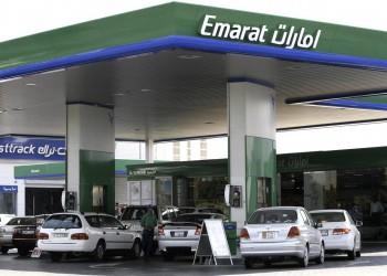 الإمارات العامة للبترول تخفض سعر الديزل 20 فلسا