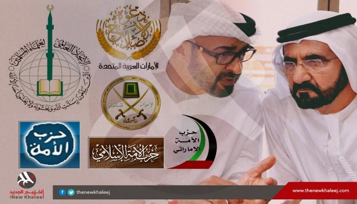 الإمارات تحل «الإصلاح» وتخالف القوانين بمصادرة أموالها وممتلكاتها