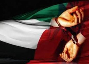 منظمات حقوقية تطالب  الإمارات بالإفراج الفوري عن المعتقلات الثلاث