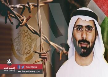 «العفو الدولية» تعتبراختطاف الإمارات الشقيقات الثلاث جريمة بحق القانون الدولي