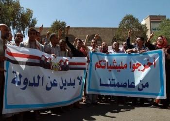 «الحوثيون» يعتدون على مسيرة مناهضة لهم ويختطفون 60 محتجا