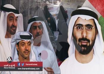 العفو الدولية تطالب بالإفراج عن ثلاث نساء قيد الاعتقال السري بالإمارات بسبب تغريدات