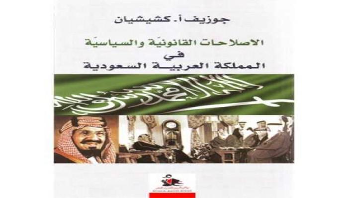 كتاب جوزيف كشيشيان: إصلاحات الملك عبدالله والتعاون بين واشنطن والرياض