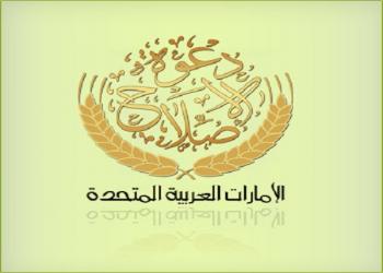 «دعوة الإصلاح» تشيد بمشاركة الإمارات في «عاصفة الحزم» وتصفها بـ«التاريخية المشرفة»
