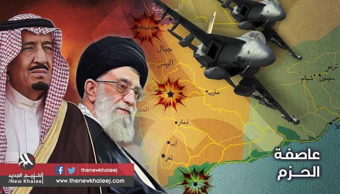 الدور السعودي في تقليص التمدد الإيراني