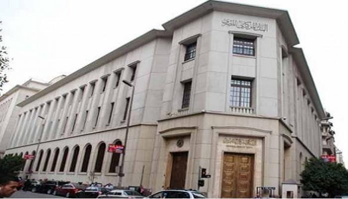 البنك المركزى المصري يعلن تراجع الاحتياطى النقدى الأجنبى بـ165 مليون دولار