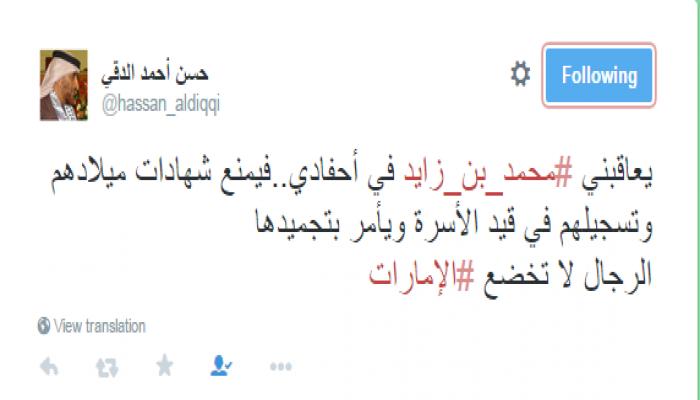أبوظبي تمنع «قيد الأسرة» عن أحفاد رئيس حزب الأمة الإماراتي