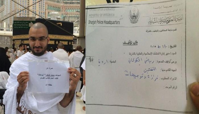 الإمارات تعتقل ناشطا فلسطينيا بتهمة التعاطف مع الإخوان ودعم غزة عبر «تويتر»
