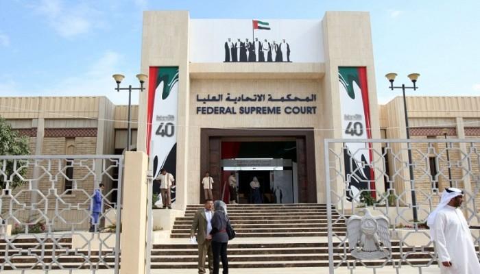 «الإمارات»: الحكم بالسجن 10 سنوات على مواطن بتهمة «الإساءة للوطن»