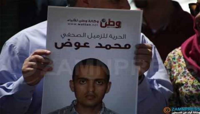إدانة واسعة لتعذيب السلطة الفلسطينية الصحفي «محمد عوض»