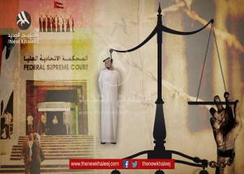 تقرير دولي يكشف انتهاكات قضاء الإمارات لمواثيق وحقوق الإنسان (1-4)