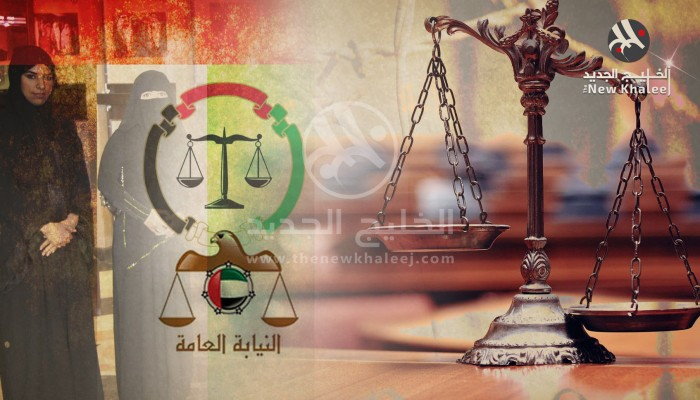 تقرير دولي يكشف انتهاكات قضاء الإمارات لمواثيق وحقوق الإنسان (2-4)