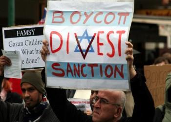 كيف ندعم حركة المقاطعة الدولية ضد «إسرائيل»؟