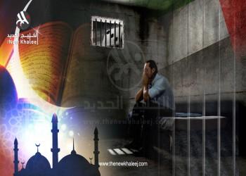 رمضان في السجون الإماراتية.. «كانا كانا» مفتاح السر!