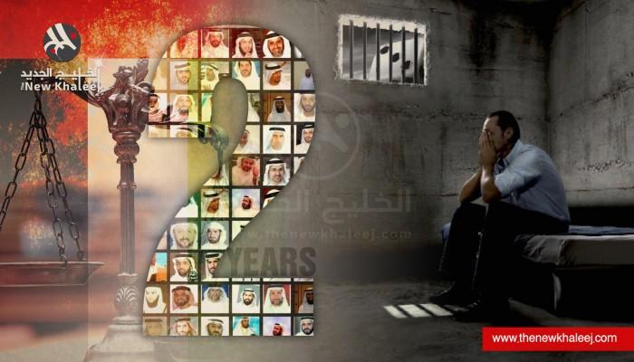 سياسيون وناشطون يحيون الذكرى الثانية لأكبر محاكمة سياسية في تاريخ الإمارات