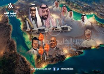 الخليج الجديد في السيناريو الغربي
