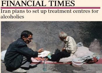 السلطات الإيرانية تعتزم افتتاح 156 مركزا لتأهيل مدمني الخمور