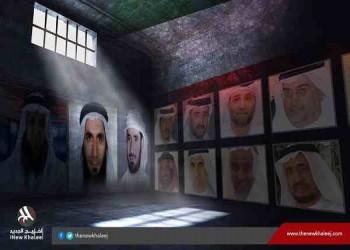 السلطات الإماراتية تشن حملة أمنية على سجن الرزين بحثا عن «قلم»