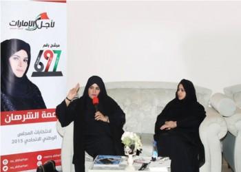 نائبتان سابقتان بالإمارات: فوز امرأة واحدة في انتخابات الوطني أصابنا بـ«خيبة أمل»