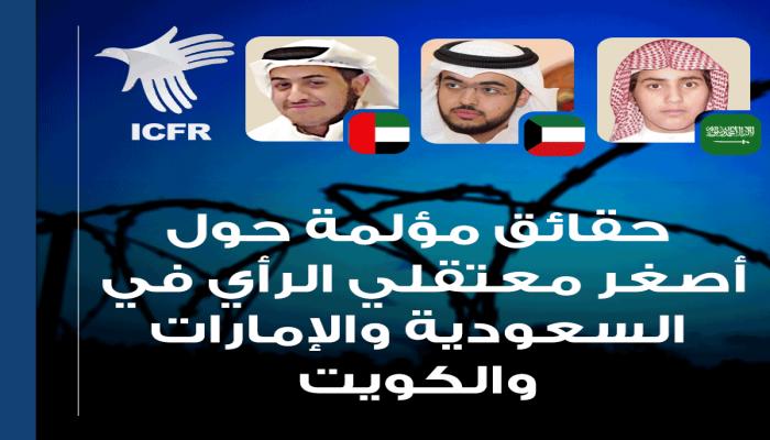 مرصد حقوقي: «حقائق مؤلمة» عن أصغر معتقلي الرأي في السعودية والإمارات والكويت