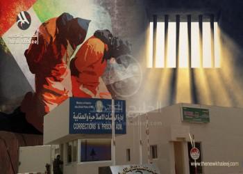 «جوانتانامو الإمارات»: حملة تطالب بوقف الانتهاكات داخل سجن «الرزين»