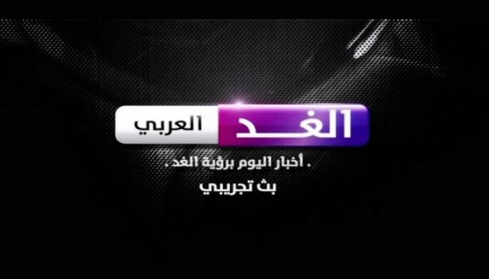 انطلاق قناة «الغد العربي» رسميا.. ونشطاء: ذراع إماراتي جديد لوأد الثورات