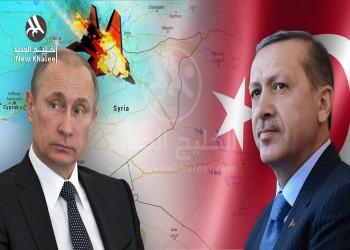 روسيا المترددة في معاقبة تركيا