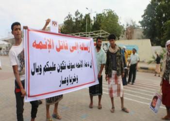 توسع احتجاجات عدن على مقتل شاب بيد قوات مدعومة إماراتيا