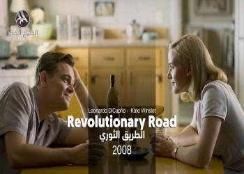 «الطريق الثوري».. فيلم إرشادي أمريكي يجنبك مخاطر انفجار أحبابك