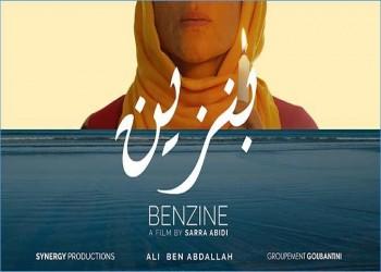 «بنزين» يحظى بجائزة «العمل المتكامل» في مهرجان السينما التونسية