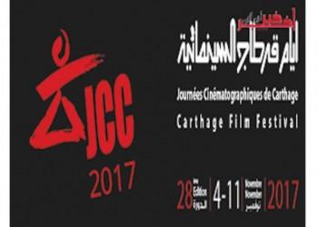 انطلاق مهرجان «أيام قرطاج السينمائية» في تونس