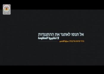 مهددة باغتيال جنرال كبير.. «سرايا القدس» لـ(إسرائيل): لا تختبروا المقاومة