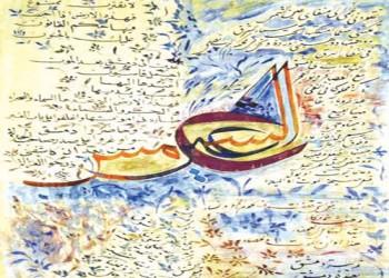 ديمومة اليوم العالمي للغة العربية