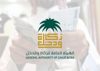السعودية.. الزكاة والدخل تقر اللائحة التنفيذية لضريبة القيمة المضافة
