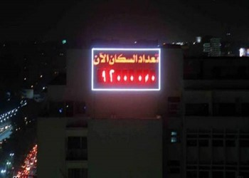 مصر تتخطى الـ92 مليون نسمة.. ومولود كل 17 ثانية