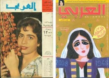 أنقـذوا مجلـة «العربي»