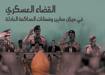 للمرة الأولى .. البحرين تحيل مدنيين للقضاء العسكري بتهمة الإرهاب