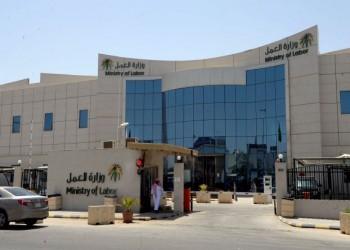 «العمل» السعودية تعيد 4 ملايين ريال لعملاء لدى مكاتب استقدام مخالفة