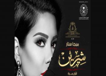 «شيرين» تغني للمرة الأولى في السعودية «للنساء فقط»