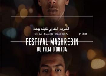 18 فيلما  تتنافس في الدورة السابعة لمهرجان الفيلم المغربي