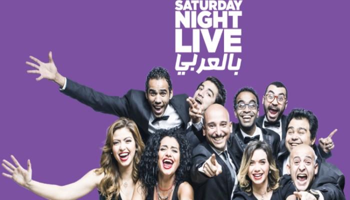 مصر توقف عرض برنامج «SNL بالعربي» لمحتواه «الخادش للحياء»