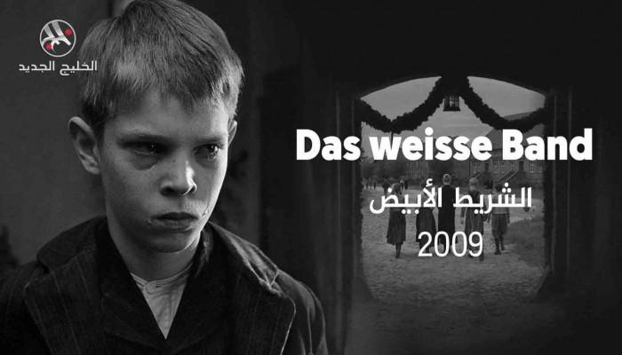 فيلم «الشريط الأبيض»: هل فجر الأطفال الألمان حربين عالميتين؟!