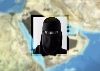 «نهى البلوي».. سعودية قاومت التطبيع فاعتقلت وأحيلت للمحاكمة