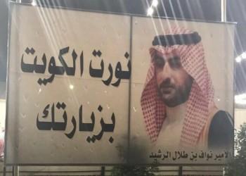 مغردون يهاجمون الكويت بعد تسليمها «نواف الرشيد» للسعودية