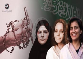 حقوقيات لا إرهابيات.. مغردون سعوديون يدينون محاكمة الناشطات