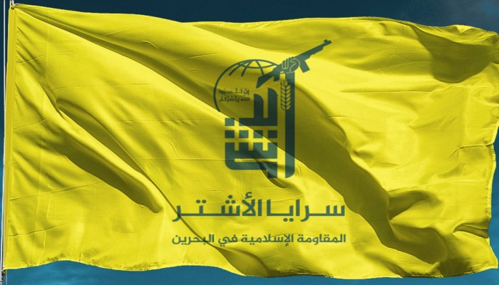 """أمريكا تدرج زعيم """"سرايا الأشتر"""" البحرينية بقائمة الإرهاب"""