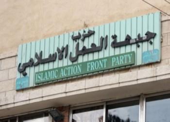 «العمل الإسلامي» الأردني: «جاستا» يأتي لممارسة الابتزاز السياسي على السعودية